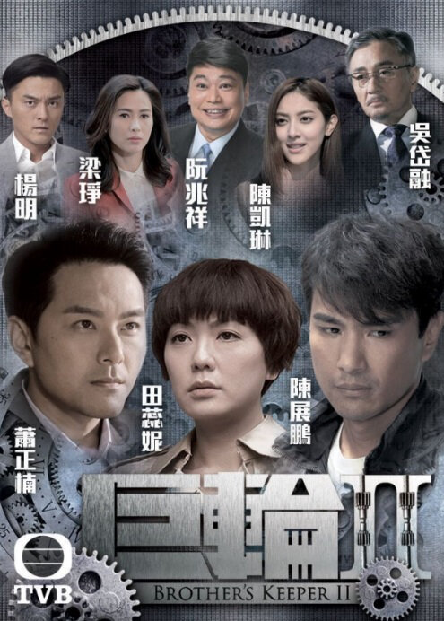 Brother's Keeper II Poster, 2016 Hong Kong Drama Series