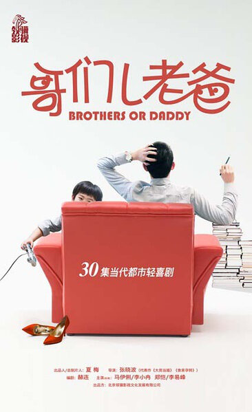 Brothers or Daddy Poster, 2016 Chinese TV drama series