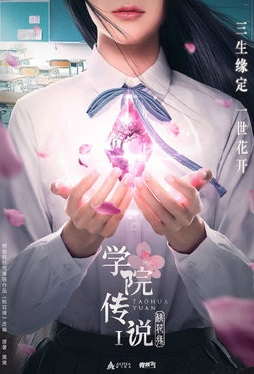 Campus Legend Poster, 2016 Chinese TV drama series