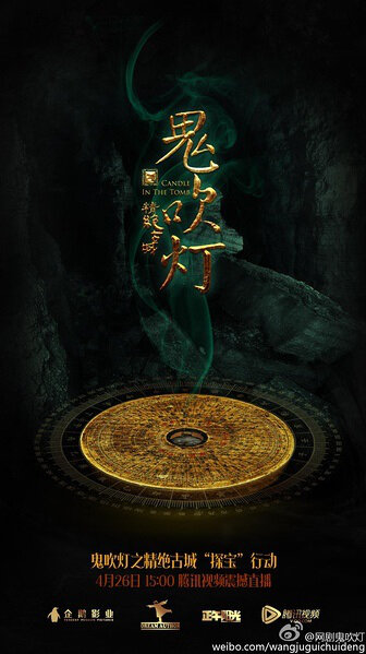Candle in the Tomb Poster, 2016 Chinese TV drama series