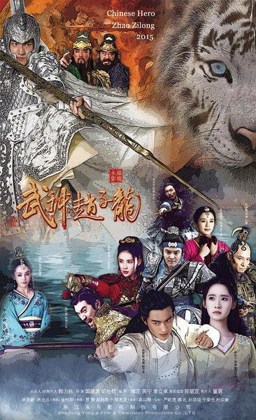 Chinese Hero Zhao Zilong Poster, 武神赵子龙 2016 Chinese TV drama series
