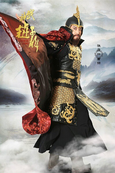 Chinese Hero Zhao Zilong Poster, 2016 Chinese TV drama series