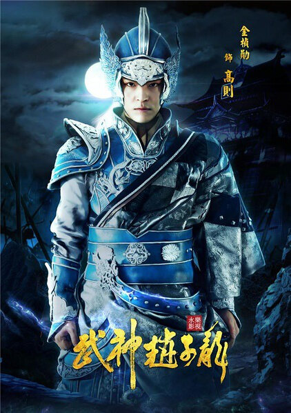 Chinese Hero Zhao Zilong Poster, 2016 TV drama series