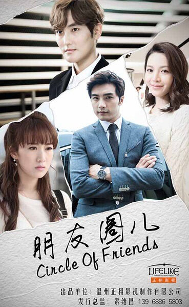 Circle of Friends Poster, 2016 Chinese TV drama series