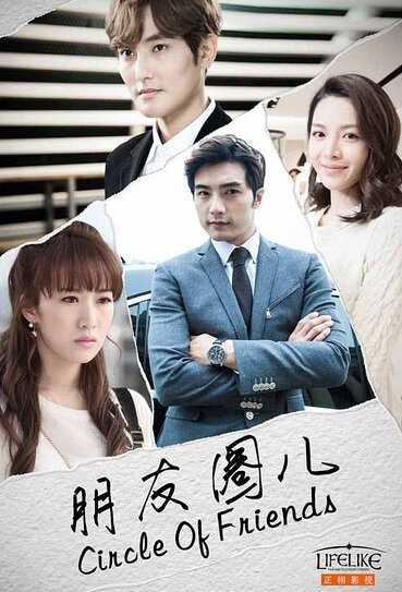 Circle of Friends Poster, 2016 China TV drama series