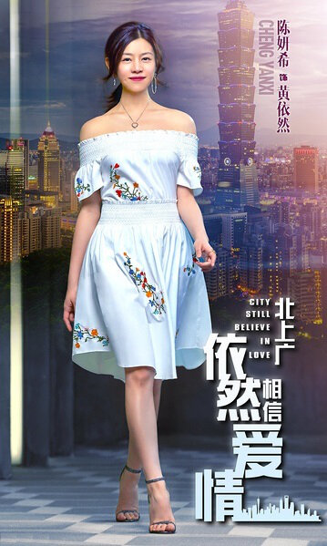 City Still Believe in Love Poster, 北上广依然相信爱情 2016 Chinese TV drama series