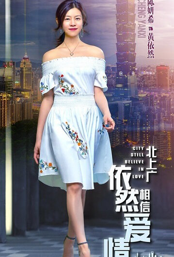 City Still Believe in Love Poster, 2016 Chinese TV drama series