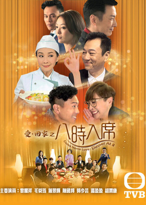 Come Home Love: Dinner at 8 Poster, 2016 Hong Kong TV drama series