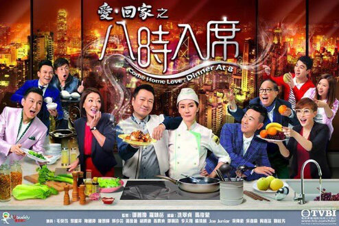 Come Home Love: Dinner at 8 Poster, 2016 Chinese TV drama series