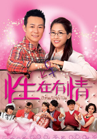 Come with Me Poster, 2016 Hong Kong TV drama series