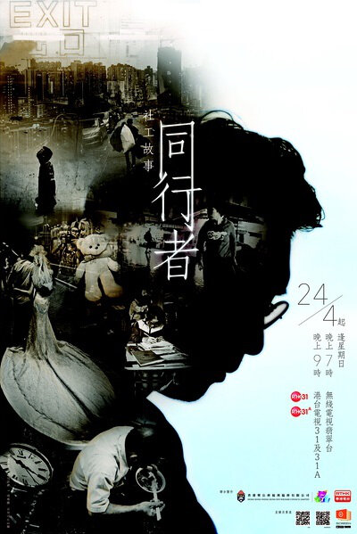 Companion Poster, 2016 Hong Kong TV drama series