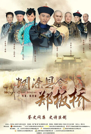 Confused Officer Banqiao Poster, 2016 Chinese TV drama series