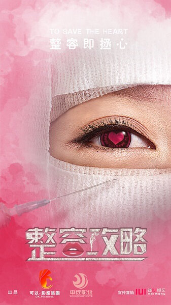 Cosmetic Raiders Poster, 2016 Chinese TV drama series