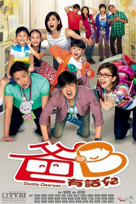Daddy Dearest Poster, 2016 Hong Kong TVB Drama Series