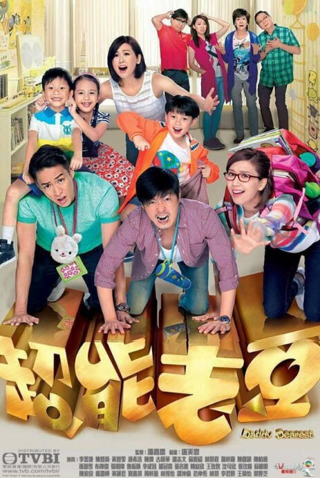 Photos from Daddy Dearest (2016) - 2 - Chinese Movie