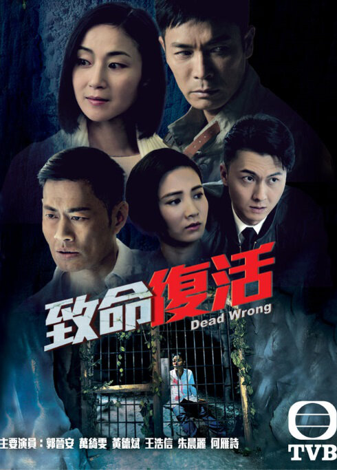 Dead Wrong Poster, 2016 Hong Kong TV drama series