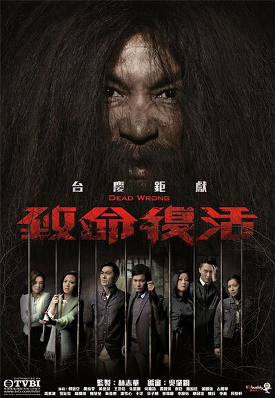 Photos from Dead Wrong (2016) - 3 - Chinese Movie