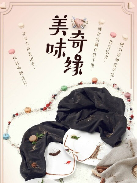 Delicious Destiny Poster, 2016 Chinese TV drama series