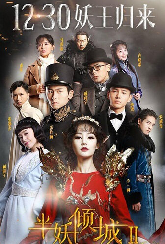 Demon Girl 2 Poster, 2016 Chinese TV drama series