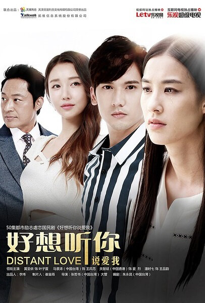 Distant Love Poster, 2016 Chinese TV drama series