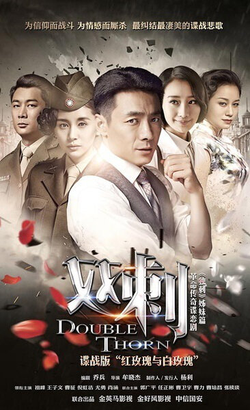Double Thorn Poster, 2016 Chinese TV drama series