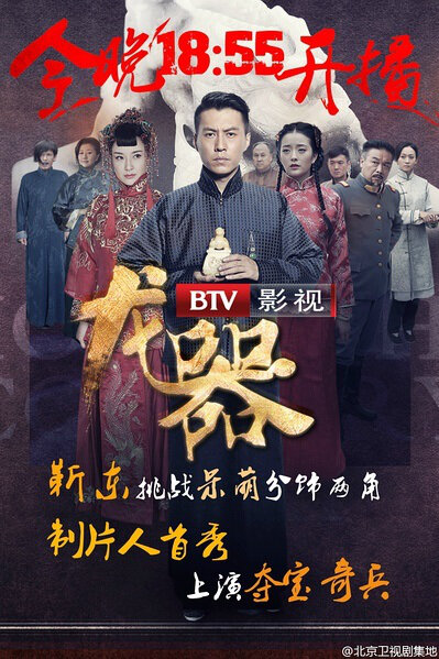 Dragon Ware Poster, 2016 Chinese TV drama series