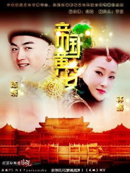 Empire Sunset Poster, 2016 Chinese TV drama series