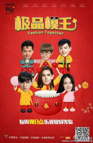 Fashion Together Poster, 2016 Chinese TV drama series