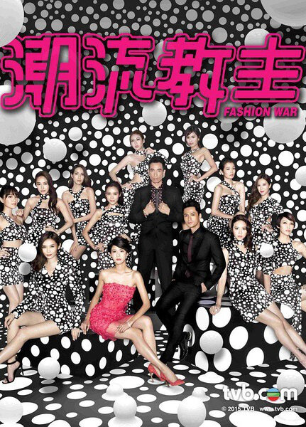 Fashion War Poster, 2016 Hong Kong TV drama series