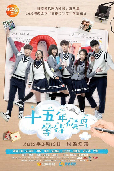 Fifteen Years to Wait for Migratory Birds Poster, 2016 Chinese TV drama series