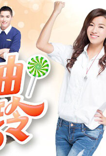 Fighting Meiling Poster, 2016 Taiwan TV drama Series