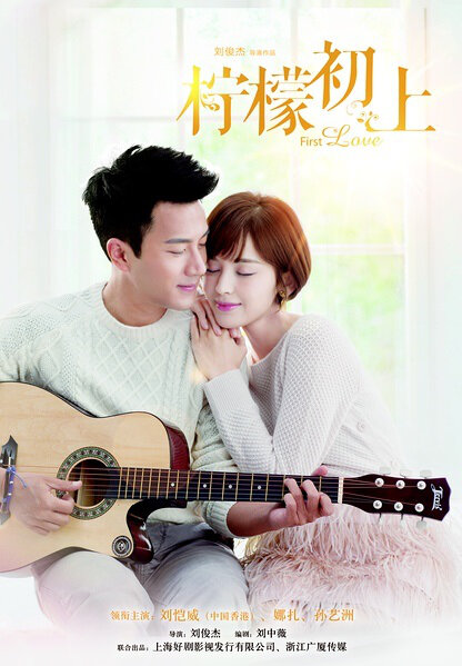 First Love Poster, 2016 Chinese TV drama series