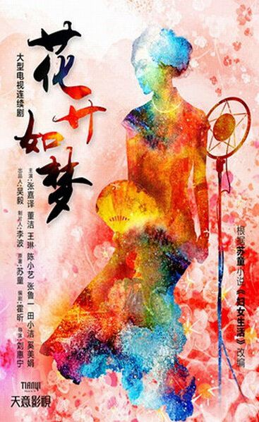 Flower Dream Poster, 2016 Chinese TV drama series
