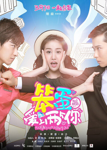 Fool in Love with You Poster, 2016 Chinese TV drama series