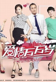 Forever Love Poster, 2016 Chinese TV drama series