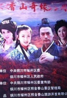 Fragrant Mountain Poster, 2016 Chinese TV drama series