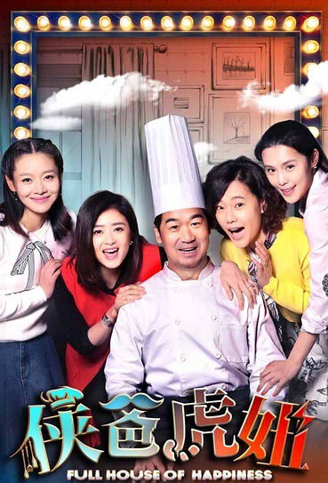 Full House of Happiness Poster, 2016 Chinese TV drama series