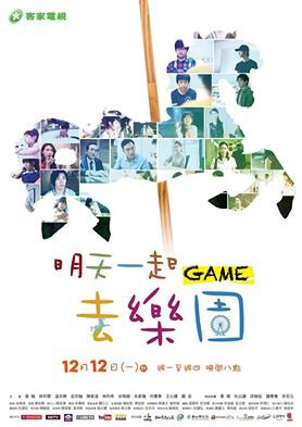 Game Poster, 2016 Taiwan TV drama series