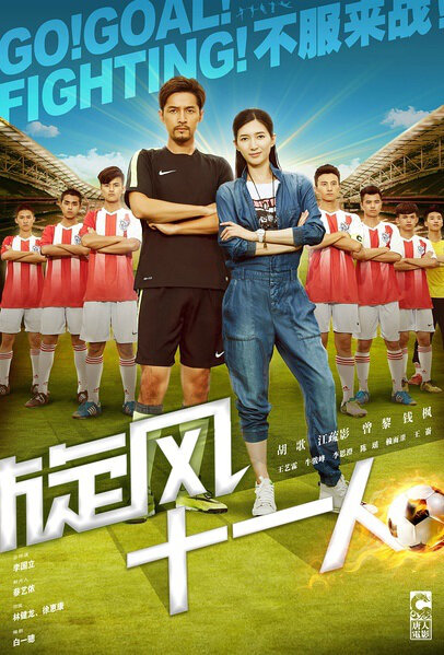 Go! Goal! Fighting! Poster, 2016 Chinese TV drama series