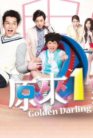 Golden Darling Poster, 2016 Taiwan TV drama Series
