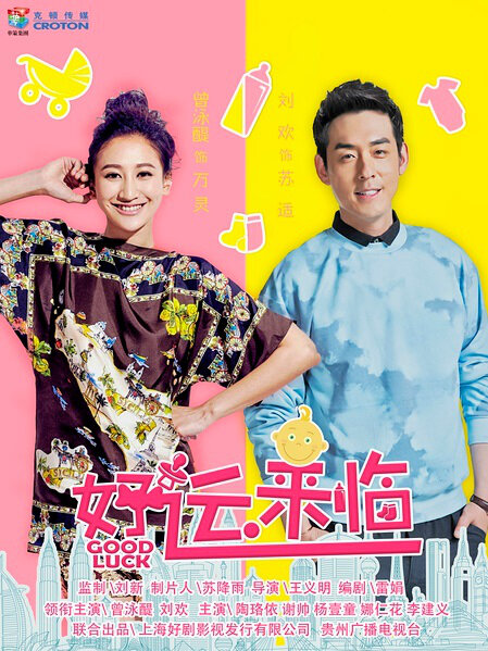Good Luck Poster, 2016 Chinese TV drama series