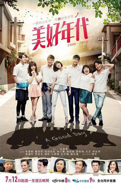 Good Times Poster, 2016 Taiwan TV drama Series