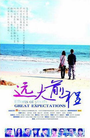 Great Expectations Poster, 2016 Chinese TV drama series
