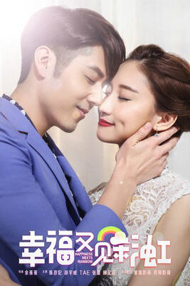 Happiness Meets Rainbow Poster, 2016 Chinese TV drama series