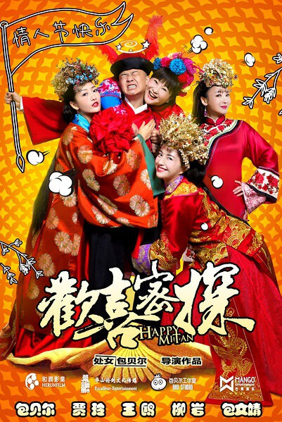 Happy MiTan Poster, 2016 Chinese TV drama series