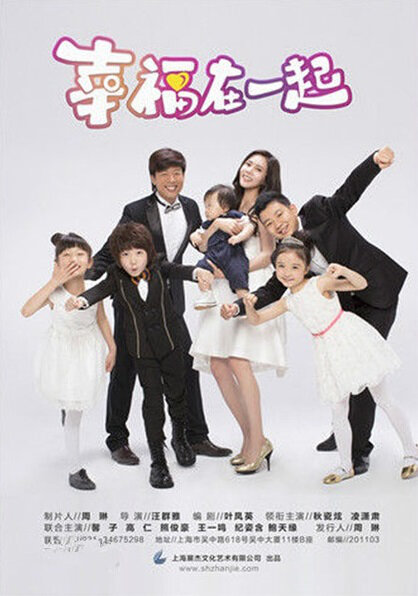 Happy Together Poster, 2016 TV drama series