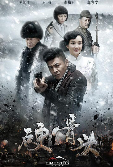 Hard Bone Poster, 2016 Chinese TV drama series