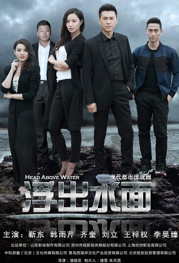 Head Above Water Poster, 2016 Chinese TV drama series