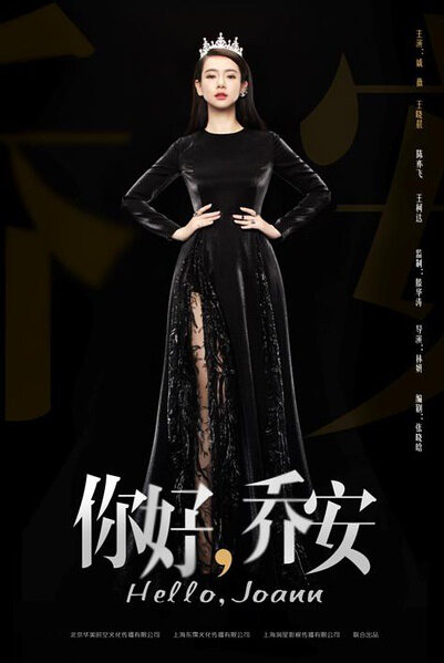 Hello, Joann Poster, 2016 Chinese TV drama series