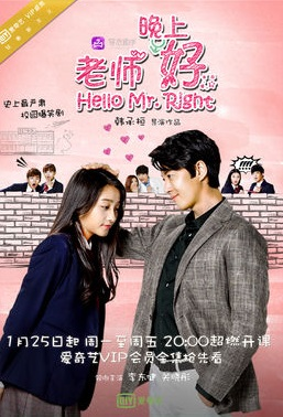 Hello Mr. Right Poster, 老师晚上好  2016 Chinese TV drama series